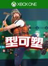 Lumberjack Muscle Quest