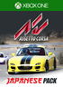 Assetto Corsa - Japanese Pack DLC