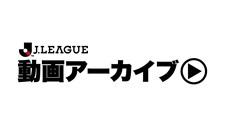 J.League Screenshot 1