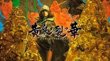 Yomi wo Saku Hana Screenshot 1